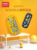 yome聯名B.DUCK學生筆袋兒童鉛筆盒3D筆盒男女小學生大容量文具盒 星河光年
