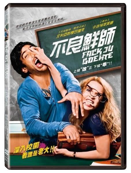 不良鮮師 DVD (購潮8)