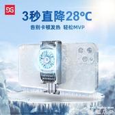 手機散熱器發燙降溫散熱神器液冷半導體制冷蘋果風扇背夾11專用游戲冷卻殼主播同款 博世