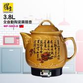 豬頭電器(^OO^) - 鍋寶 3.8L全自動陶磁養生藥膳壺【MP-3860-D】