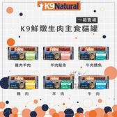 K9 Natural[鮮燉生肉主食貓罐,6種口味,85g,紐西蘭製](一箱24入)