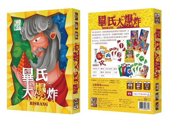 『高雄龐奇桌遊』 畢氏大爆炸 Bisbang 繁體中文版 正版桌上遊戲專賣店
