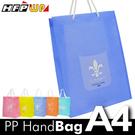 特價【客製化100個含燙金】A4防水購物袋 HFPWP 燙金印刷 PP防水塑膠 台灣製 BWE315-BR100
