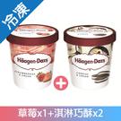 哈根達斯冰淇淋品脫熱銷3入組(淇淋巧酥x2+草莓x1)【愛買冷凍】