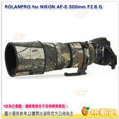 @3C 柑仔店@ 若蘭砲衣 ROLANPRO for NIKON AF-S 300mm F2.8G 防潑水 多款迷彩