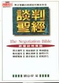 (二手書)談判聖經