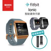 【贈錶帶】Fitbit Ionic 智慧手錶 運動手環 健身手環 防水 贈黑色運動錶帶 保固一年