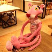 長腿豹公仔毛絨玩具抱枕虎玩偶粉色少女心布娃娃生日禮物送女友萌igo 晴天時尚館