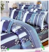 【單人床罩】/雙人配件(3.5*6.2尺)/高級五件式100%純棉單『怡然自得』藍*╮