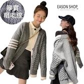 EASON SHOP(GW8875)韓版學院風撞色拼接粗麻花短版雙口袋前排釦大V領開衫長袖毛衣針織外套罩衫女上衣
