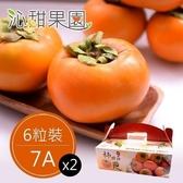 【南紡購物中心】沁甜果園SSN.高山甜柿7A禮盒(6粒裝)(共2盒)