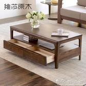 維莎全實木茶幾日式橡木小戶型黑胡桃色咖啡桌簡約現代客廳茶桌WD 晴天時尚館