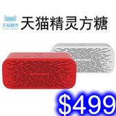 【原廠】天貓精靈方糖 人工智能AI音箱2代藍牙WiFi音響 語音助手 聲控智能語音控制音箱