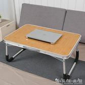筆記本電腦桌床上用可摺疊懶人學生宿舍學習書桌小桌子做桌寢室用WD 晴天時尚館