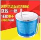 現貨】手持式洗衣機洗滌器桶一體手搖野外手動式洗衣機機便捷式自動打工 8號店WJ
