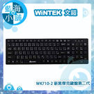 WiNTEK 文鎧 WK710-2 新第二代黑傑克有線鍵盤