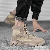 短靴秋季男士馬丁靴英倫風高幫工裝沙漠軍靴潮鞋中幫短靴雪地男鞋冬季 雙十二全館免運