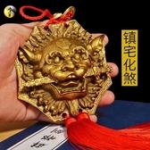 獅咬劍純銅銅獅子擺件八卦鏡虎頭牌獸頭掛件鎮宅辟邪化煞海神門符