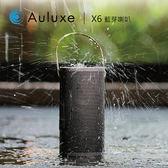 ★Auluxe 歐樂絲 X6 可攜通話 防水藍芽喇叭 通過SGS防水防塵認證  精緻金屬手提把設計 台灣公司貨