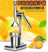 24h現貨·手動檸檬榨汁機柳丁石榴榨汁器手壓柑橘果汁機多功能不銹鋼榨汁機