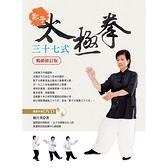 鄭子太極拳三十七式(附DVD)(暢銷修訂版)