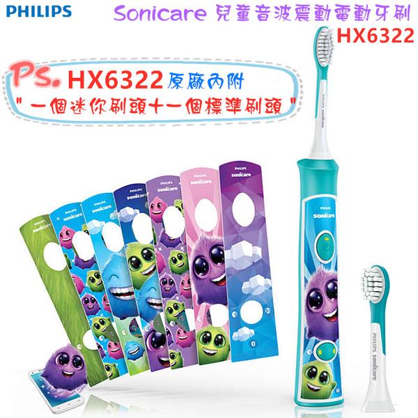 【贈HX6042 兒童標準刷頭二個 共2+2個刷頭】飛利浦 HX6322 / HX-6322 PHILIPS 兒童音波震動電動牙刷