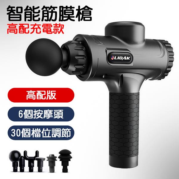 【003】高配充電款 30段調節智能筋膜槍 按摩槍 按摩 震動 (黑色)