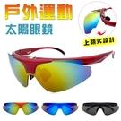 MIT掀蓋式墨鏡 上翻式太陽眼鏡 運動眼鏡 休閒墨鏡 駕駛墨鏡 抗紫外線UV400