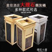 大理石垃圾桶賓館酒店大堂立式辦公電梯口不銹鋼煙灰桶帶煙灰缸QM『櫻花小屋』