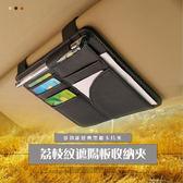 遮陽板皮革收納夾 荔枝紋好質感 卡片票卷整理 收納掛包
