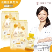 PureYu 晶亮醇 強化型葉黃素飲低糖隨身包(20ml/包X10入) 兩入組 可超商取貨