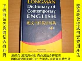 二手書博民逛書店全彩色印刷罕見未使用過詞典 LONGMAN DICTIONARY OF CONTEMPORARY ENGLISH