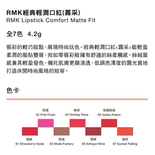 RMK 經典輕潤口紅(霧采)4.2g(3色任選)