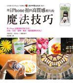 書用iPhone 拍出高 照片的魔法技巧: 美術編修APP 讓您的照片更具特
