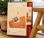 再見舊時光創意日曆2018年中國風