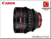 ★相機王★Canon EF CN-E 85mm T1.3 L F 〔CINEMA 電影鏡頭〕公司貨 接受客訂