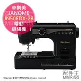 日本代購 空運 2019新款 JANOME 車樂美 JN508DX-2B 電動 裁縫機 縫紉機 裁縫車 黑色