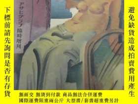 二手書博民逛書店罕見アサヒグラフ臨時增刊:帝展號(昭和三年)9577 朝日新聞社