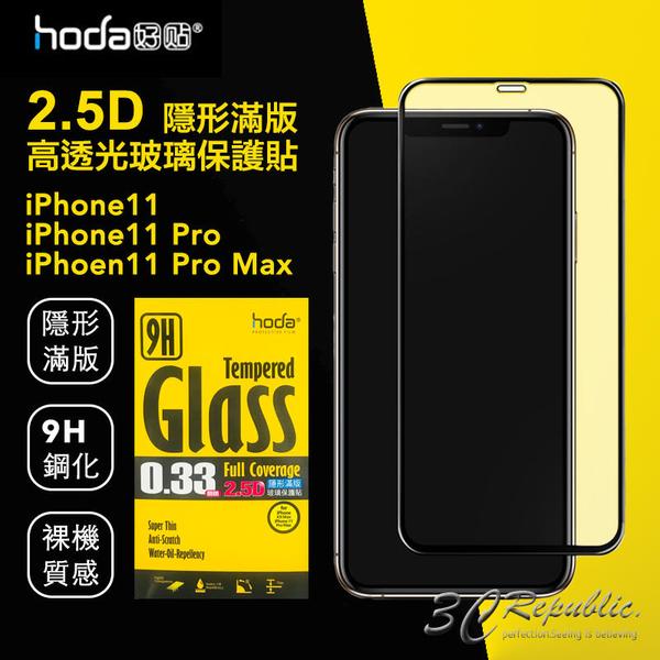 免運費 HODA iPhone 11 / 11 Pro Max 2.5D 高清透 隱形滿版 9H 鋼化 玻璃貼 保護貼