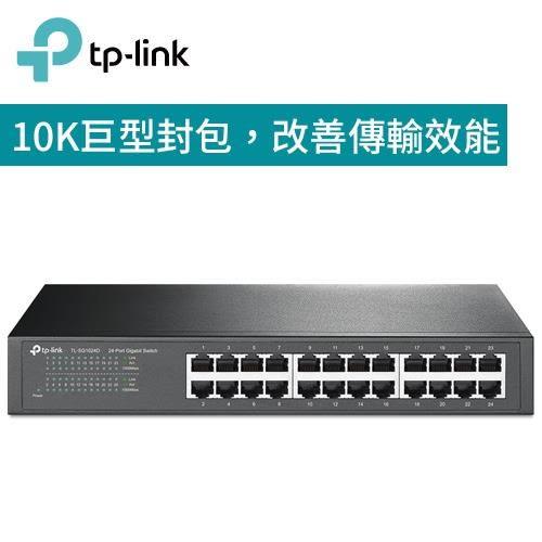 TP-LINK TL-SG1024D 24 埠 Gigabit 桌上型/機架裝載