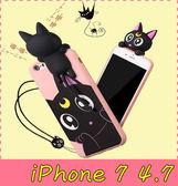 【萌萌噠】iPhone 7  (4.7吋) 可愛立體趴趴露娜貓保護殼 全包防摔矽膠軟殼 手機殼 支架 贈同款掛繩