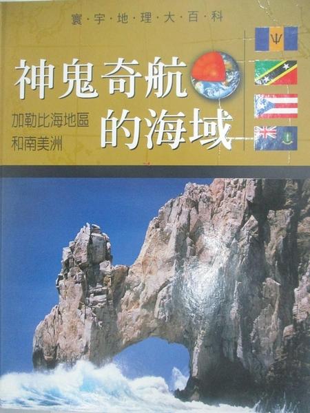 【書寶二手書T7/地理_DUG】神鬼奇航的海域-加勒比海地區和南美洲 _吉福特