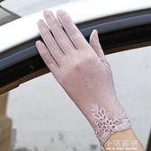 防曬手套女夏薄短冰絲開車防滑觸屏女士防紫外線蕾絲韓版騎車遮陽『小淇嚴選』