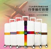 全館85折行李箱綁帶十字打包帶學生旅行出差拉桿箱99購物節