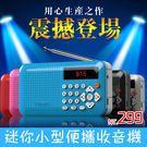 售完即止-凡丁F-1收音機MP3老人迷你...