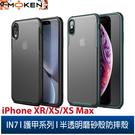【默肯國際】IN7 護甲系列 iPhon...