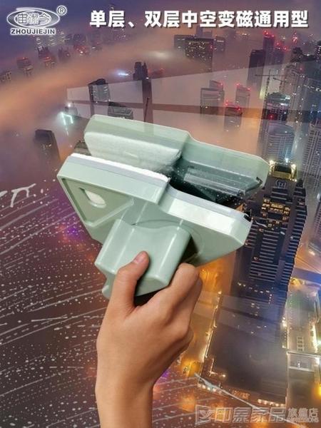 雙面玻璃擦窗器中空雙層可調強磁力清潔器高樓家用搽刮洗工具神器 印象家品