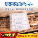 [輸碼Yahoo2019搶折扣]電池 收...