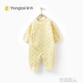 連體衣 童泰新品新生兒衣服純棉連體衣寶寶保暖內衣加厚嬰兒爬服哈衣秋冬 布衣潮人