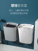 髒衣籃 衣籃子洗衣簍換洗衣桶家用衛生間浴室塑料防水壁掛式衣服收納筐【免運】